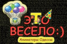 Это Весело:) - Аниматоры, организация детского праздника в Одессе, стоимость аниматора на детский праздник. Сколько стоит детский праздник, цена